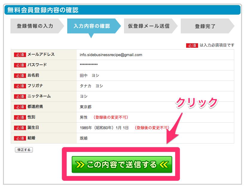 GetMoneyの登録内容確認ページ