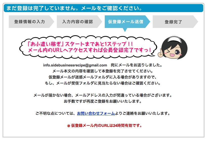 GetMoney仮登録メール送信画面