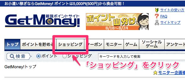 GetMoneyのホームページで「ショッピング」をクリック