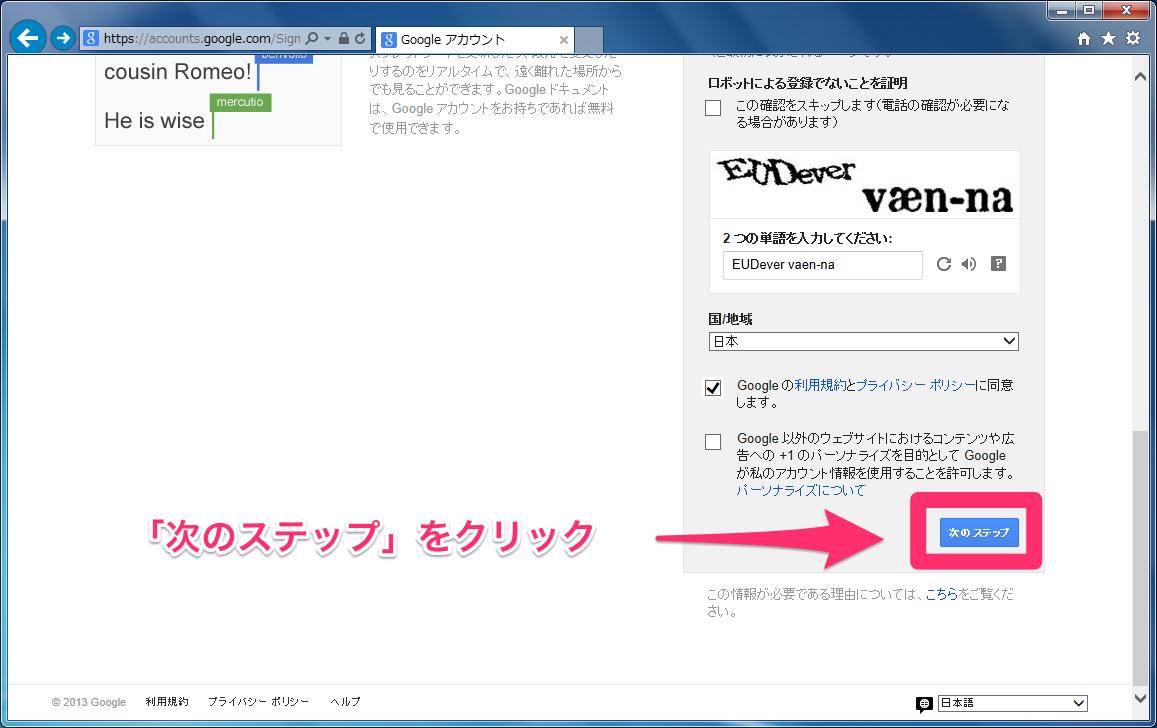 Gmailの登録画面
