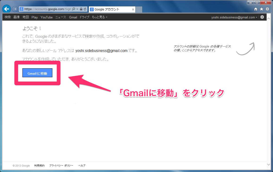 Gmail登録完了ページ