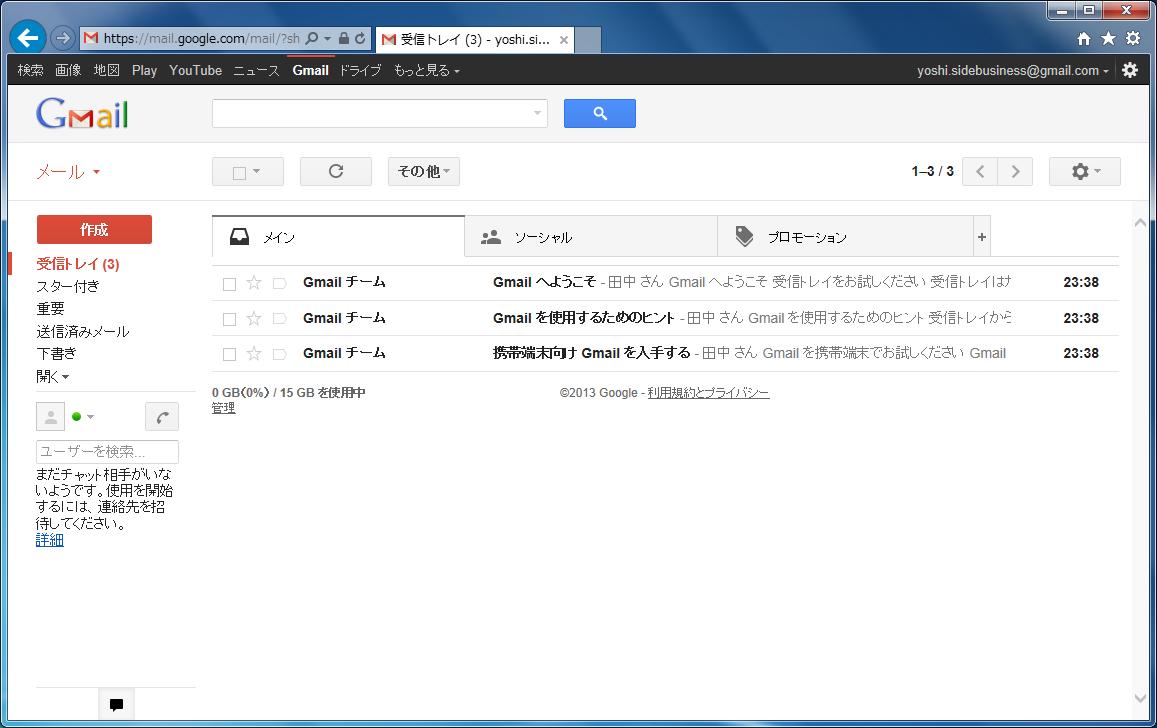 Gmailメールボックスの画面
