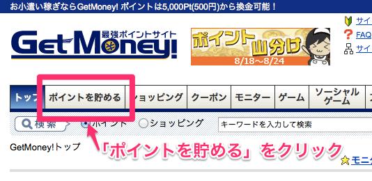 GetMoneyのホームページで「ポイントを貯める」をクリック
