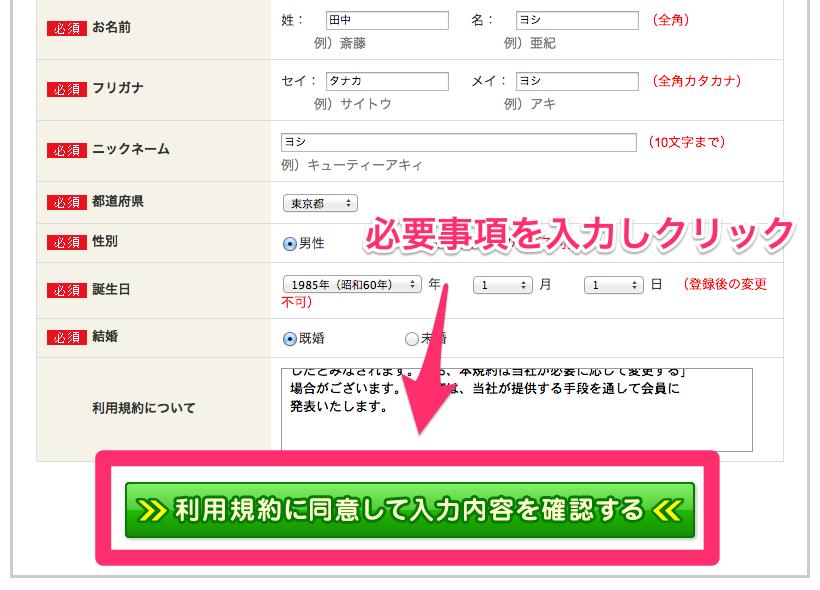 GetMoneyの登録画面に必要事項を入力し、「利用規約に同意して入力内容を確認する」をクリックします。