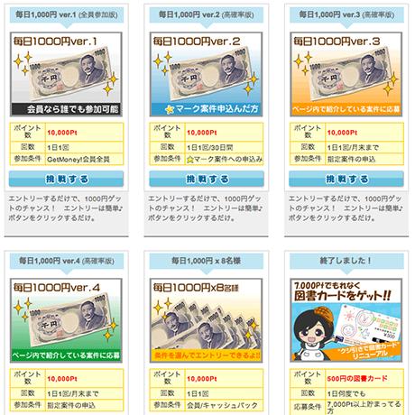 GetMoneyの毎日1000円当たる検証は5種類あります。