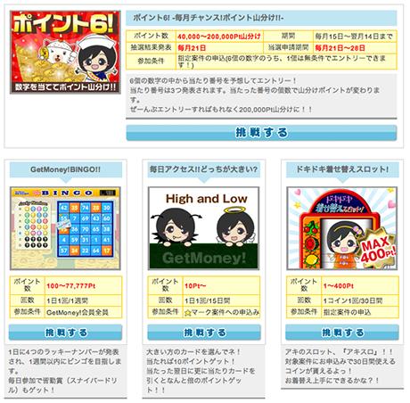 GetMoneyではポイント6やビンゴなど様々なゲームで遊んでポイントを貯めることができます。