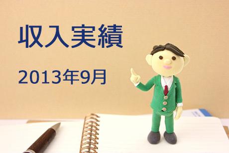 収入実績2013年9月