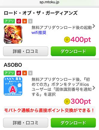 無料アプリをダウンロードする画面
