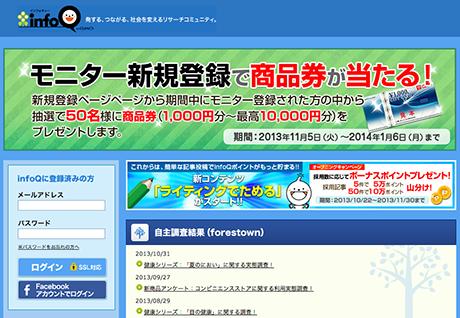 infoqのホームページ