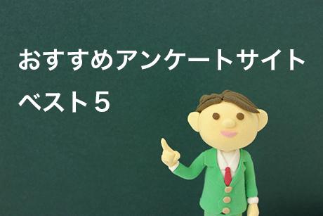 おすすめアンケートサイトベスト5