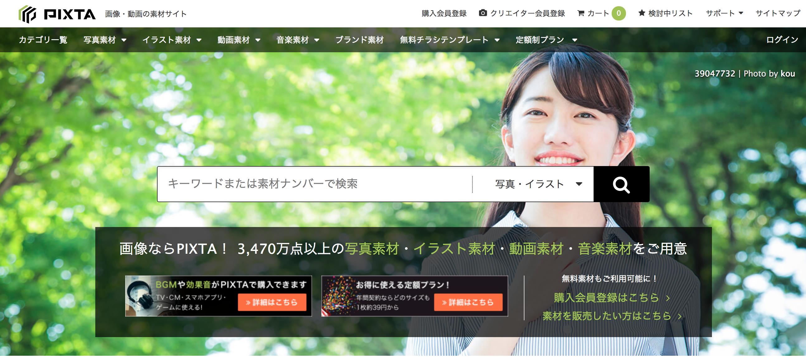 PIXTA ホームページ