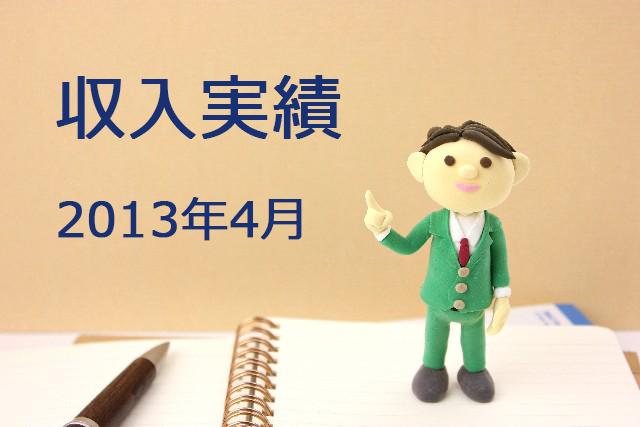 収入実績2013年4月