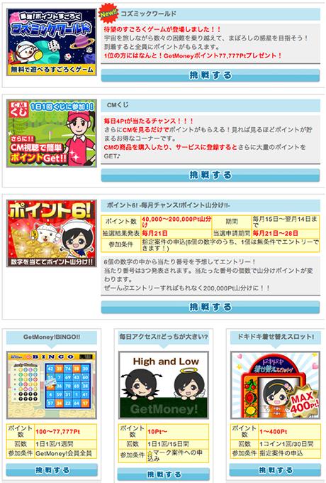 GetMoneyにはすごろく、ビンゴなど様々なゲームがあります。