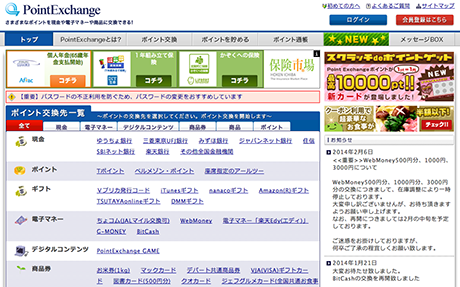 PointExchangeのホームページ