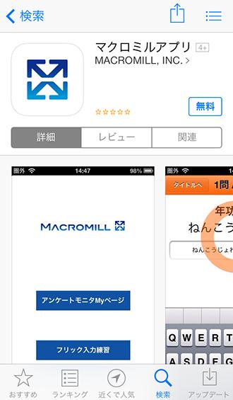 マクロミルのアプリをダウンロード