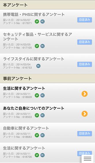 マクロミルのアプリでのアンケート一覧