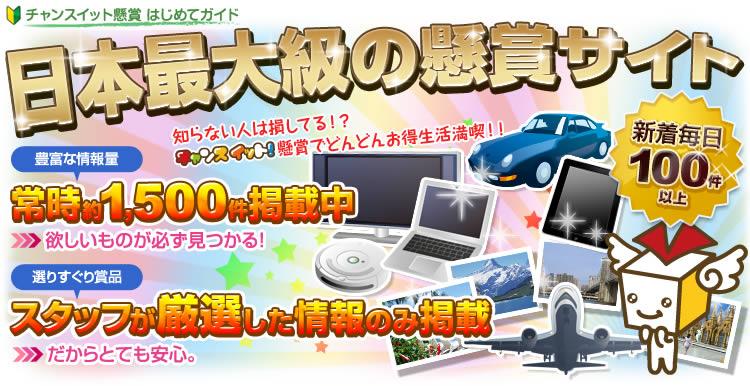 チャンスイットは日本最大級のネット懸賞サイトです。