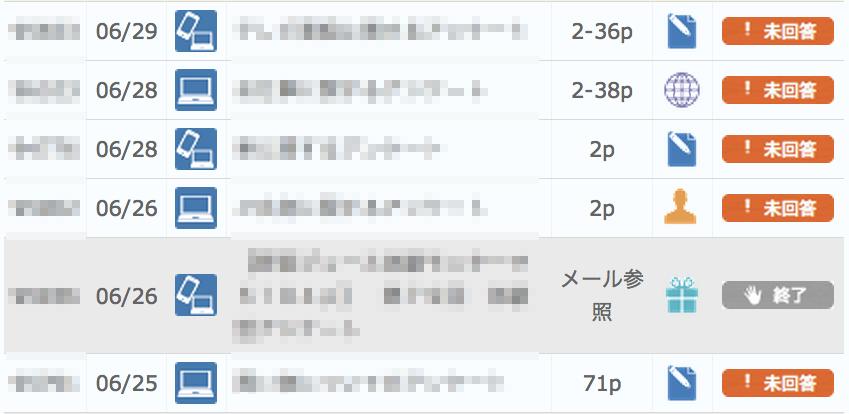 infoQのアンケート