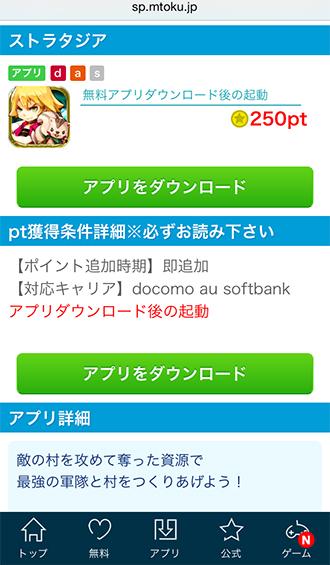 モバトク通帳の無料アプリダウンロードページ