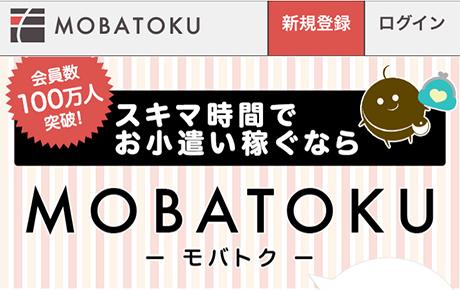 モバトク通帳のホームページ