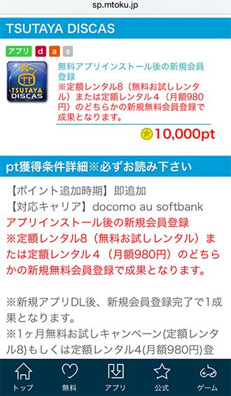 モバトク通帳のTUTAYAの無料アプリダウンロード案件