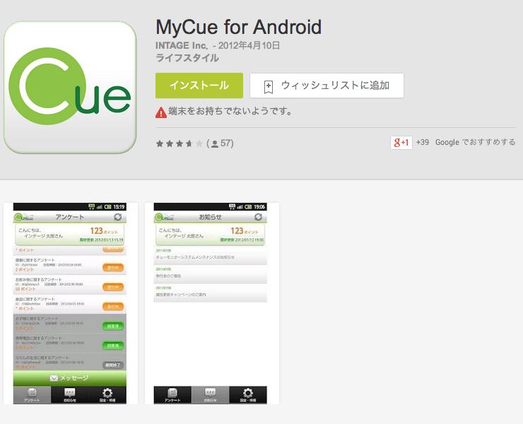 GooglePlayのMyCueのダウンロードページ