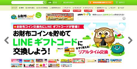 お財布.comのホームページ