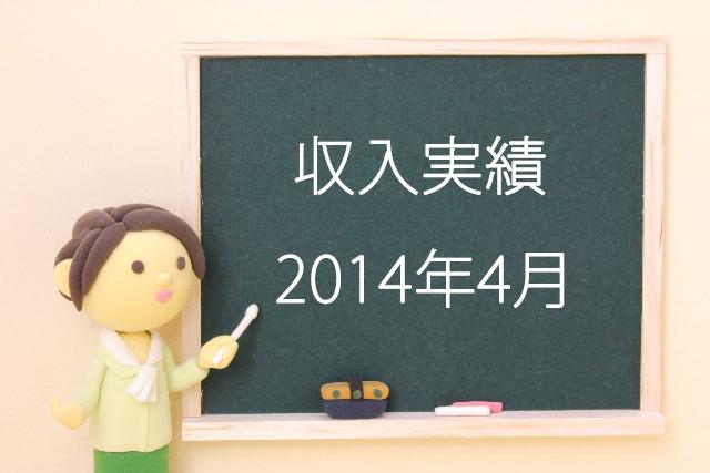 income-apr-2014