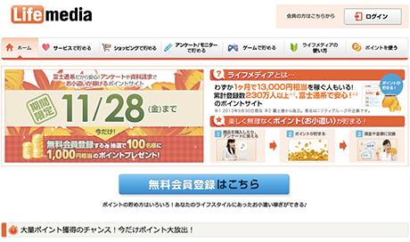 ライフメディアのホームページ