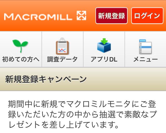 マクロミルのホームページ