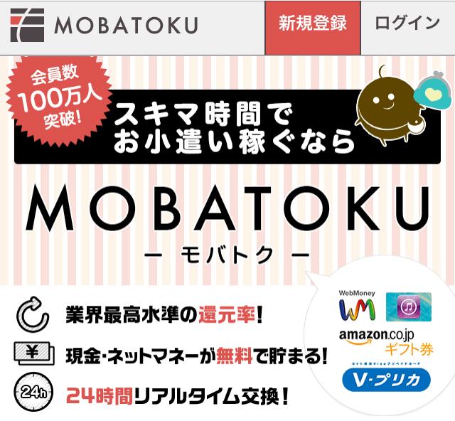 モバトクのホームページ