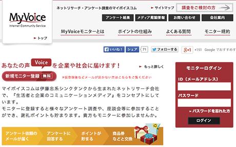 マイボイスコムのホームページ