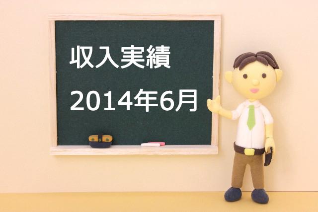 収入実績2014年6月