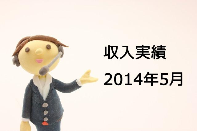収入実績2014年5月