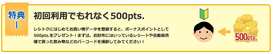 初回利用でもれなく500ポイント
