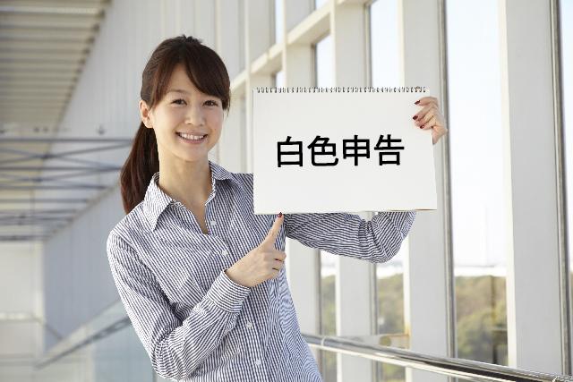 白色申告のボードを持つ女性
