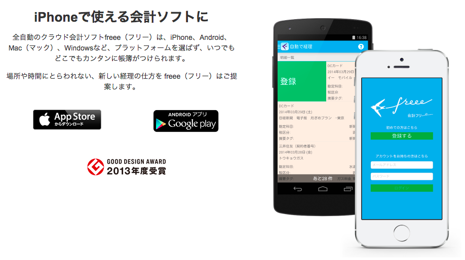 freeeのスマホアプリ