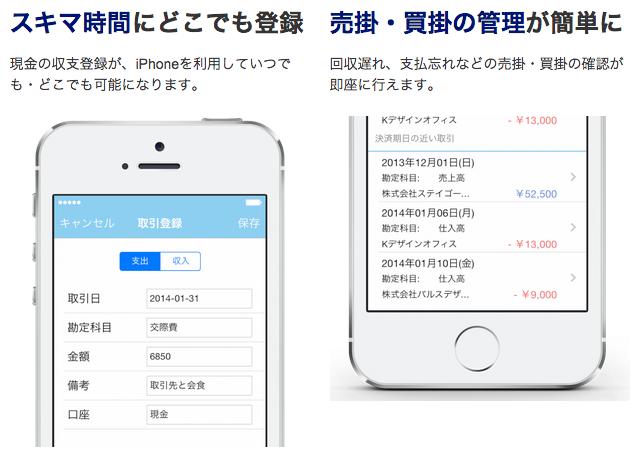 freeeのスマホアプリの画面