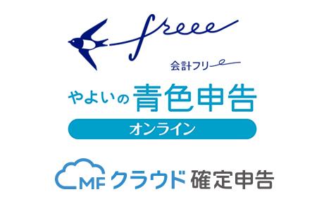 freee、やよいの青色申告オンライン、MFクラウド確定申告