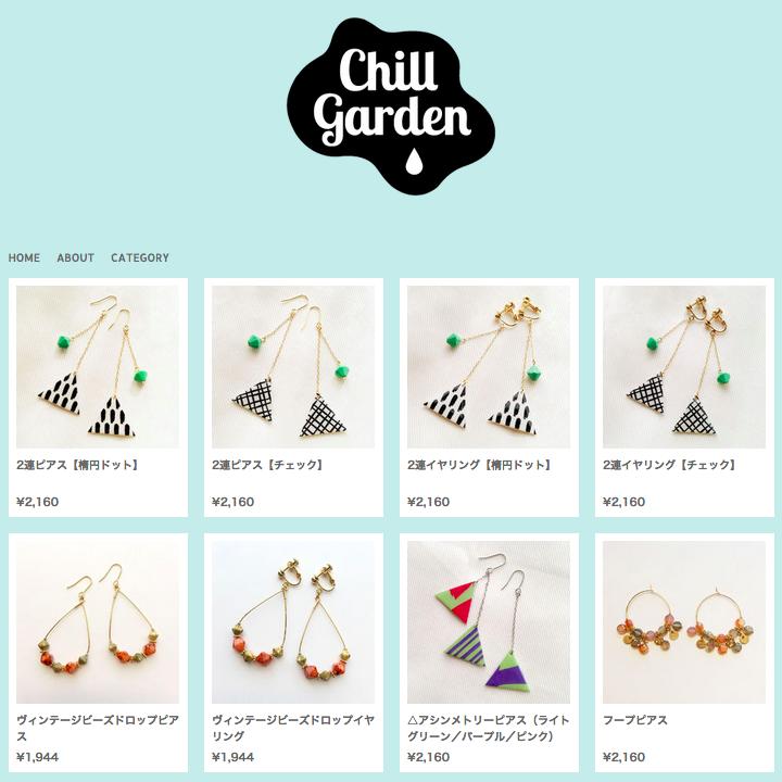 Chill Gardenのホームページ