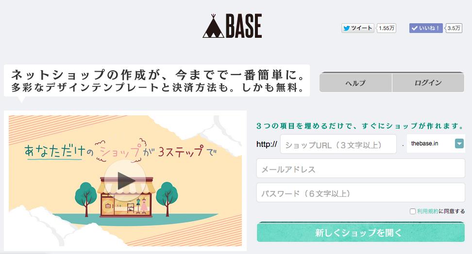 BASEのホームページ