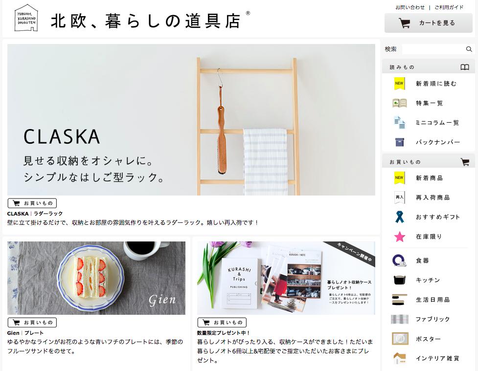 北欧、暮らしの道具店のホームページ