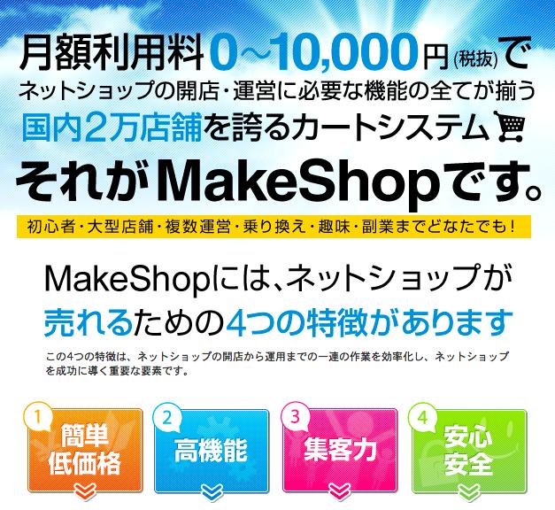 make shopの特徴
