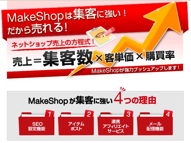 Make shopの販促機能