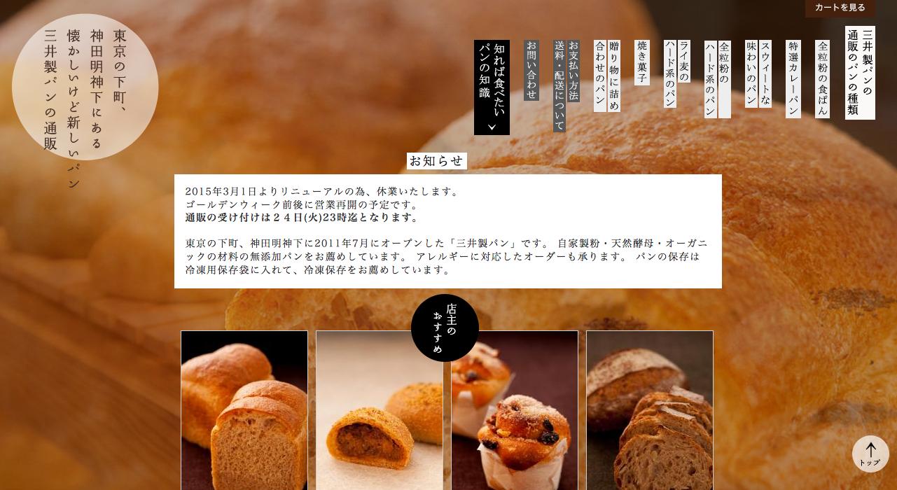 三井製パン