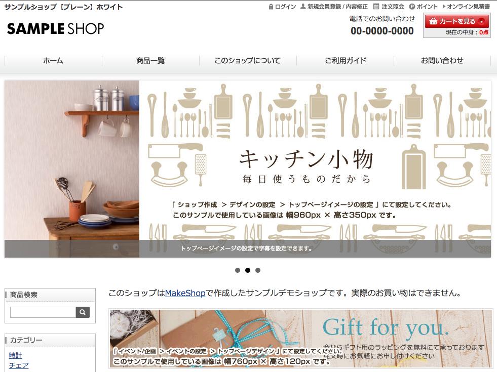 Make shopのデザインテンプレート1