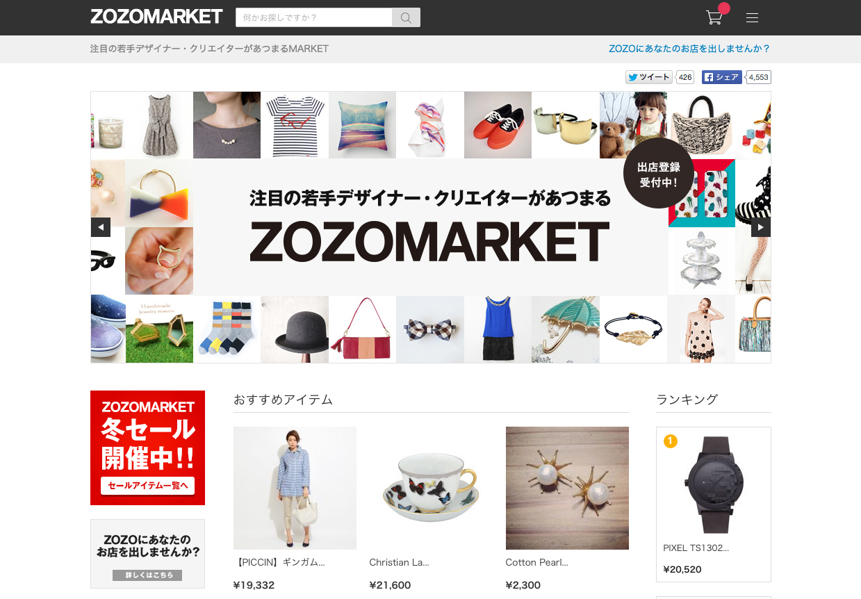 ZOZOMARCKETのホームページ