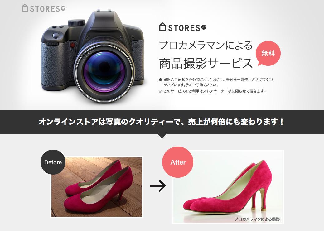Stores.jpの無料写真撮影サービス