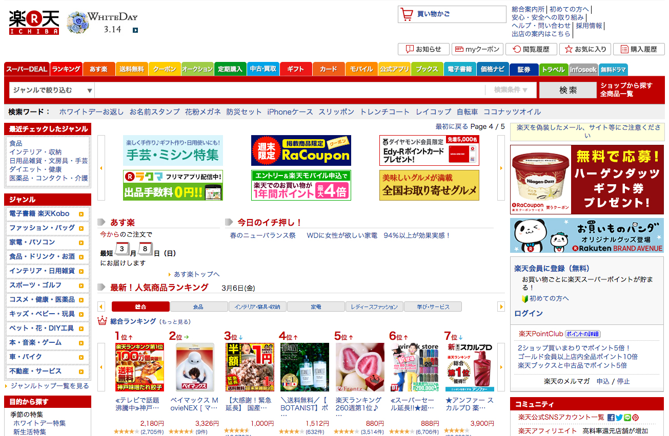 楽天市場のホームページ