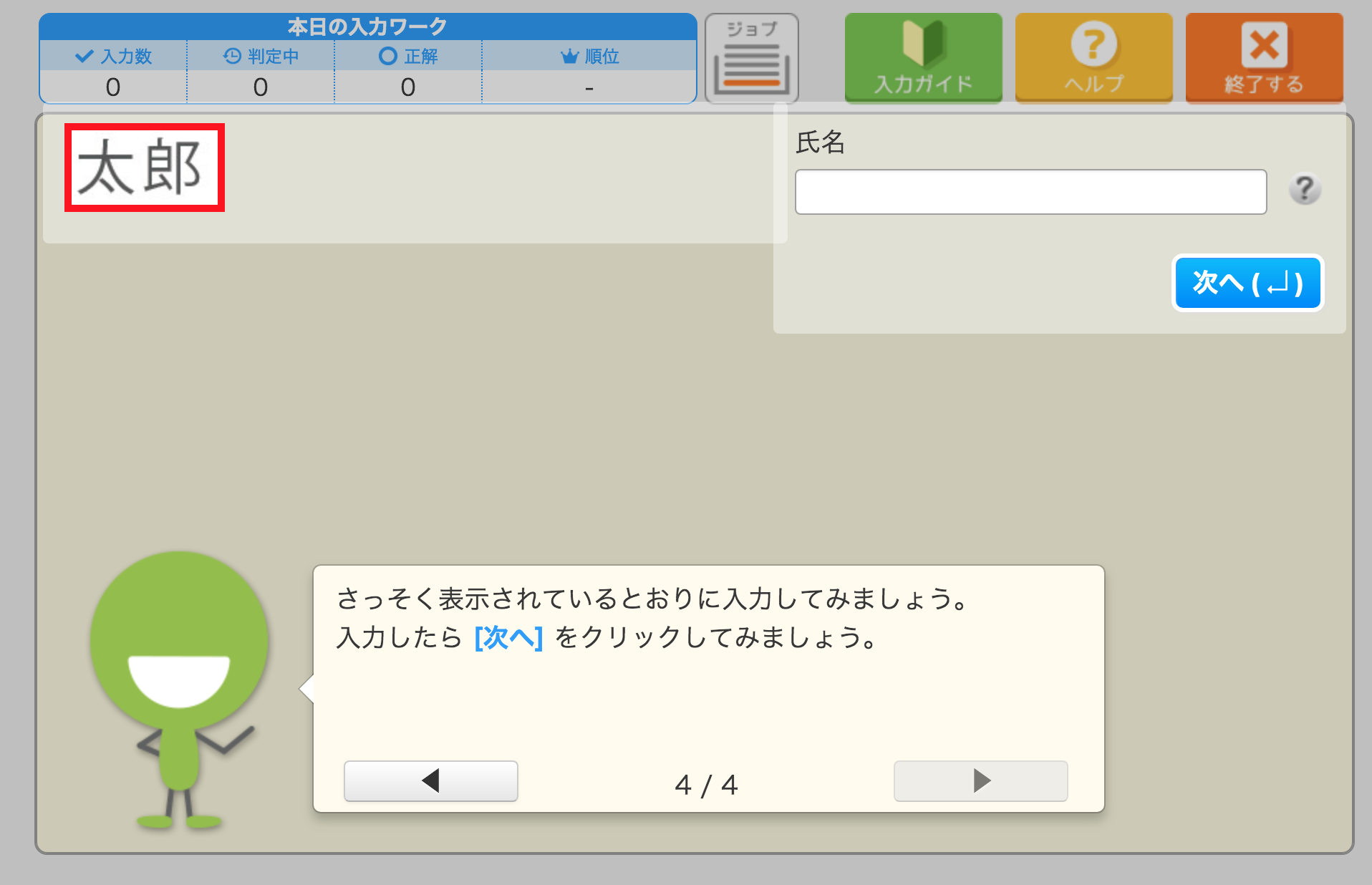 名刺データ入力の画面